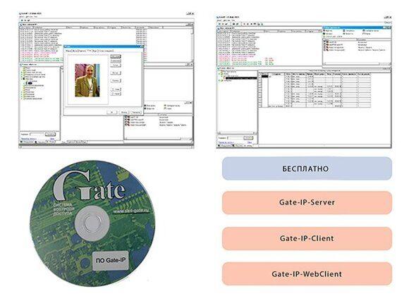 Программное обеспечение Gate-IP-Web 1