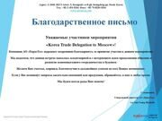 "Участия в мероприятии ""Korea Trade Delegation to Moscow"""